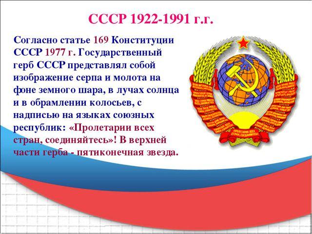 СССР 1922-1991 г.г. Согласно статье 169 Конституции СССР 1977 г. Государствен...