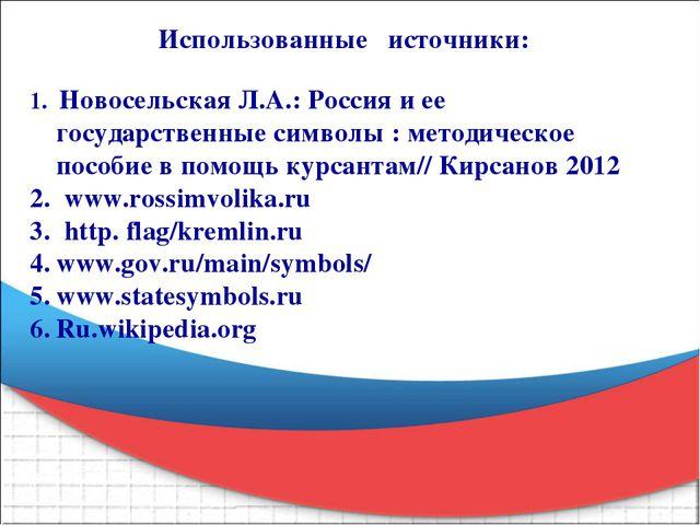 Использованные источники: 1. Новосельская Л.А.: Россия и ее государственные с...