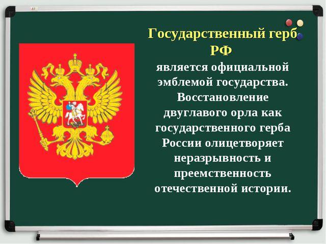 Государственный герб РФ является официальной эмблемой государства. Восстановл...
