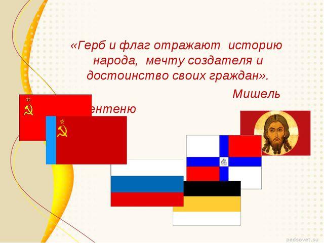 «Герб и флаг отражают историю народа, мечту создателя и достоинство своих гра...