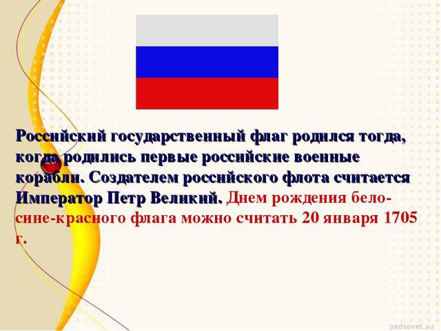 Российский государственный флаг родился тогда, когда родились первые российск...