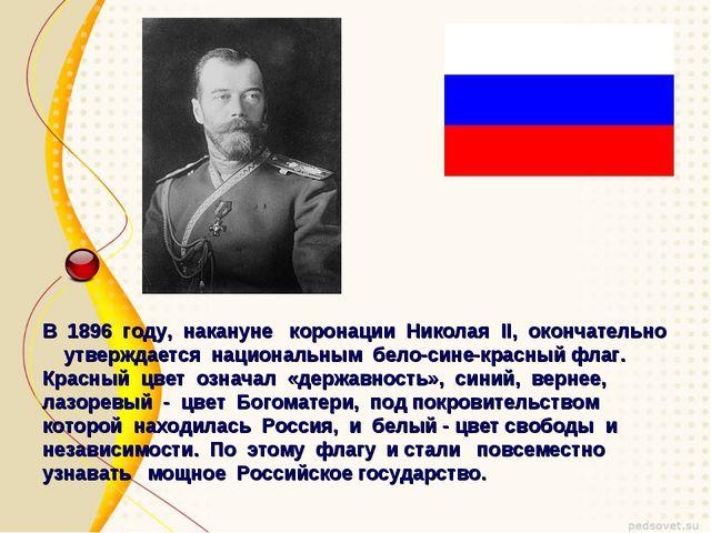 В 1896 году, накануне коронации Николая II, окончательно утверждается национа...