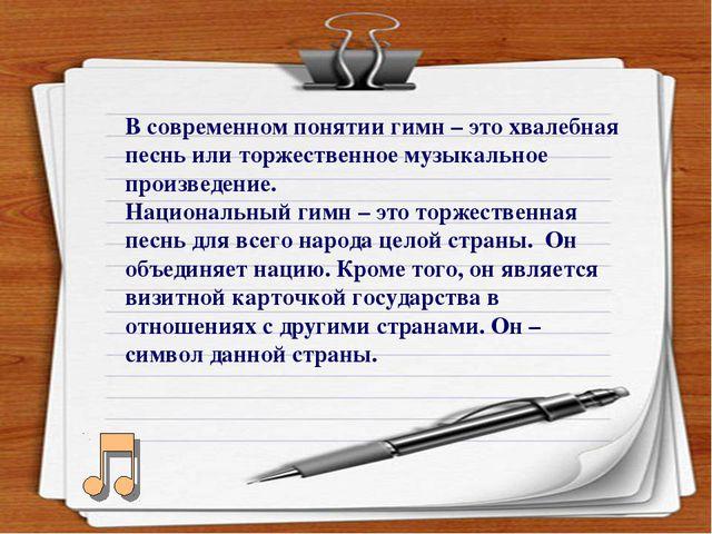 В современном понятии гимн – это хвалебная песнь или торжественное музыкально...