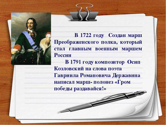В 1722 году Создан марш Преображенского полка, который стал главным военным...