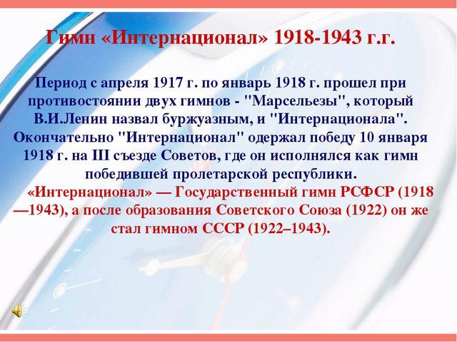 Гимн «Интернационал» 1918-1943 г.г. Период с апреля 1917 г. по январь 1918 г....