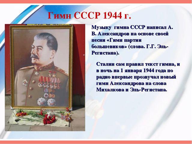 Гимн СССР 1944 г. Сталин сам правил текст гимна, и в ночь на 1 января 1944 го...