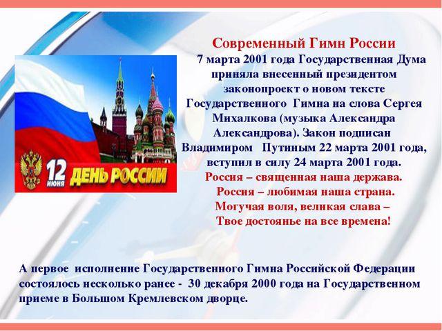 Современный Гимн России 7 марта 2001 года Государственная Дума приняла внесен...