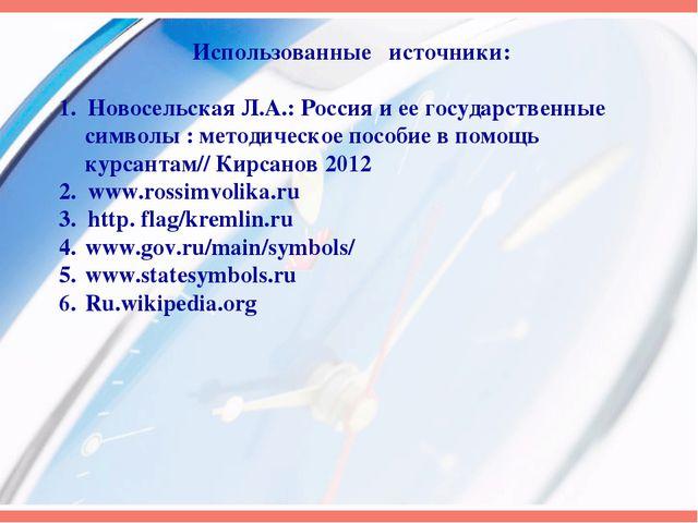 Использованные источники: 1. Новосельская Л.А.: Россия и ее государственные...