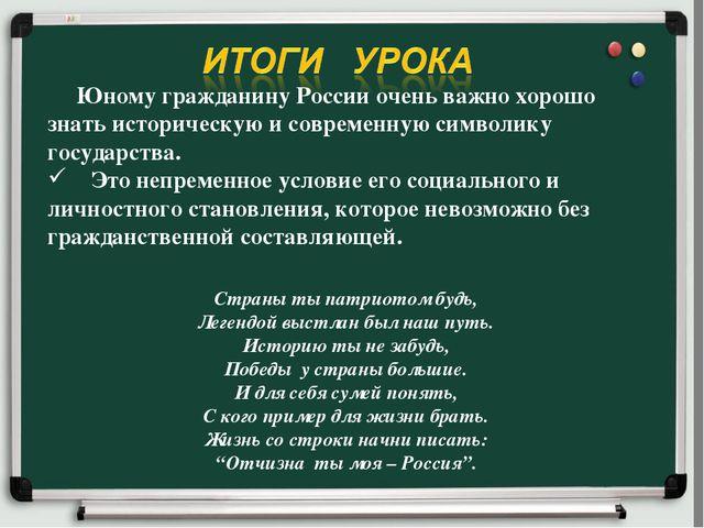 Юному гражданину России очень важно хорошо знать историческую и современную...