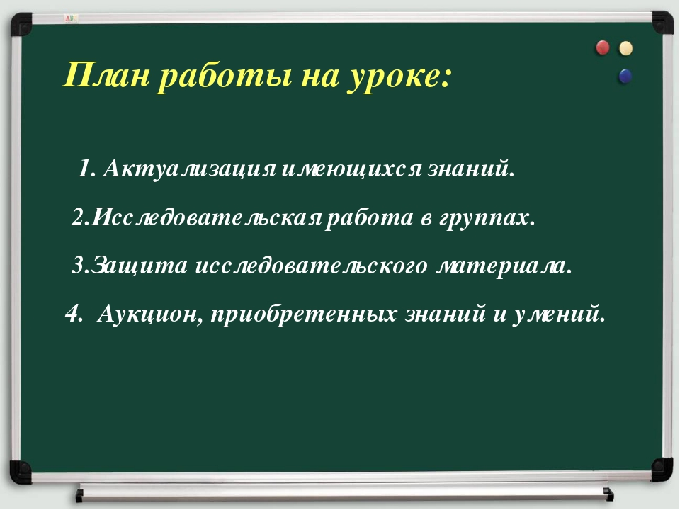 План работы на уроке: 1. Актуализация имеющихся знаний. 2.Исследовательская р...