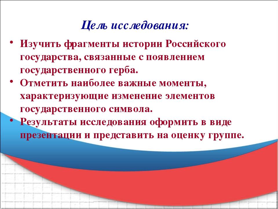 Цель исследования: Изучить фрагменты истории Российского государства, связанн...