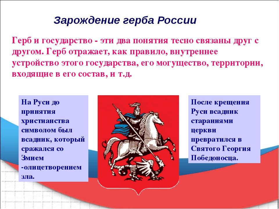Зарождение герба России Герб и государство - эти два понятия тесно связаны др...