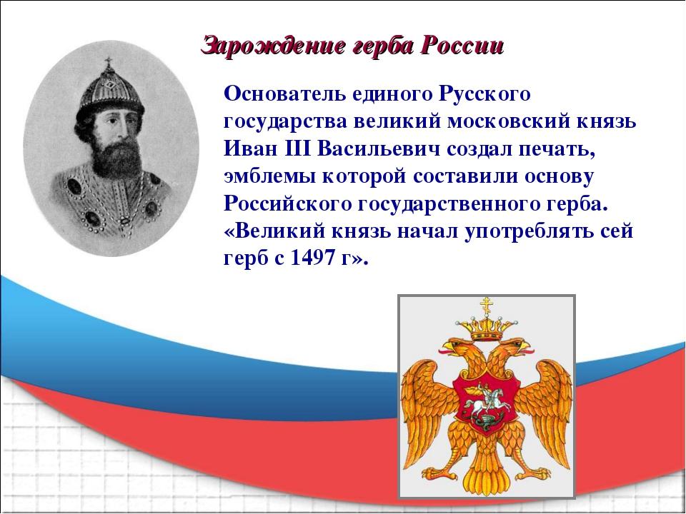 Зарождение герба России Основатель единого Русского государства великий моско...