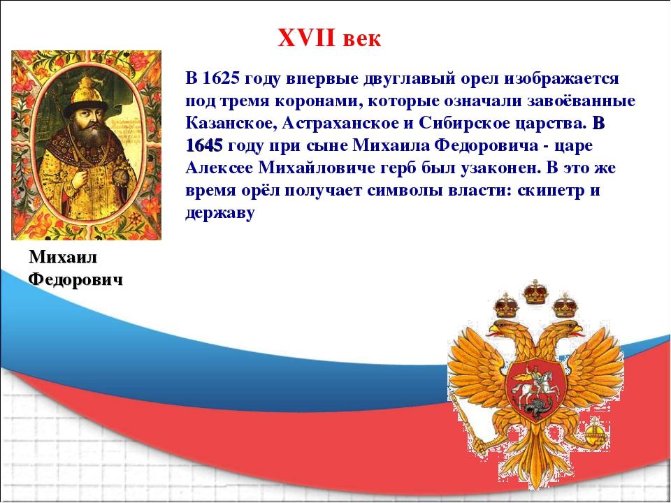 XVII век Михаил Федорович В 1625 году впервые двуглавый орел изображается под...