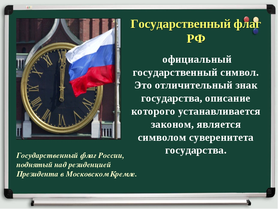 Государственный флаг РФ официальный государственный символ. Это отличительный...
