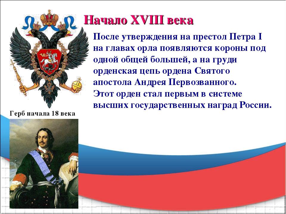 Начало XVIII века Герб начала 18 века После утверждения на престол Петра I на...