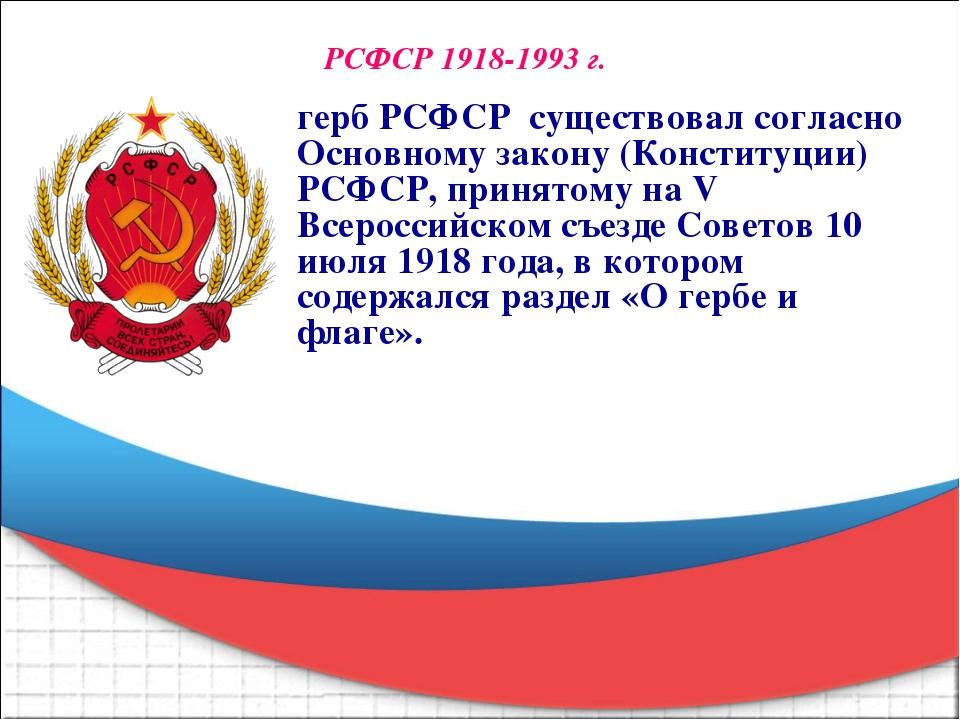 РСФСР 1918-1993 г. герб РСФСР существовал согласно Основному закону (Конститу...