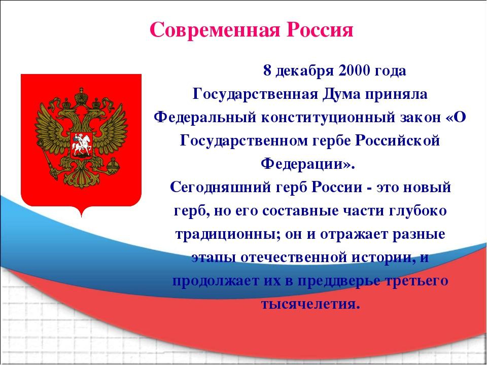 Современная Россия 8 декабря 2000 года Государственная Дума приняла Федераль...