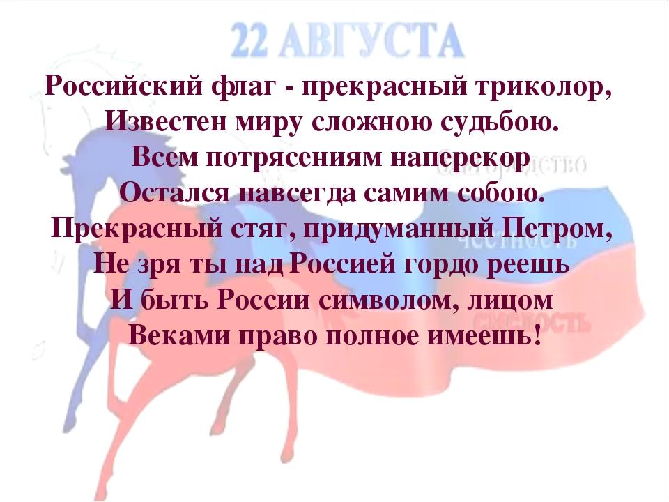 Российский флаг - прекрасный триколор, Известен миру сложною судьбою. Всем по...