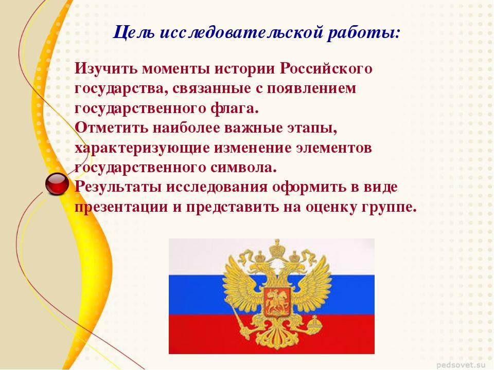 Цель исследовательской работы: Изучить моменты истории Российского государств...