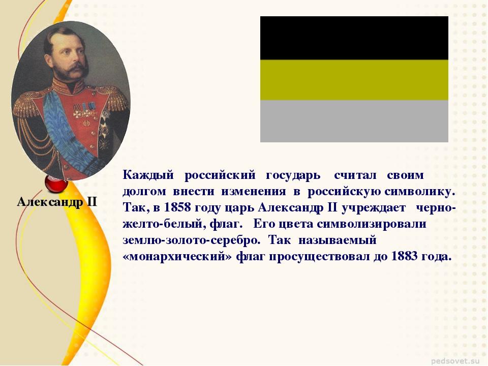 Александр II Каждый российский государь считал своим долгом внести изменения...