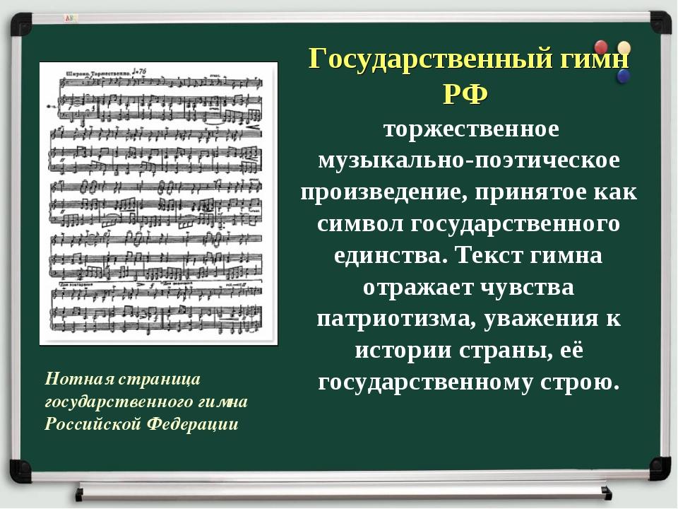 Государственный гимн РФ торжественное музыкально-поэтическое произведение, пр...