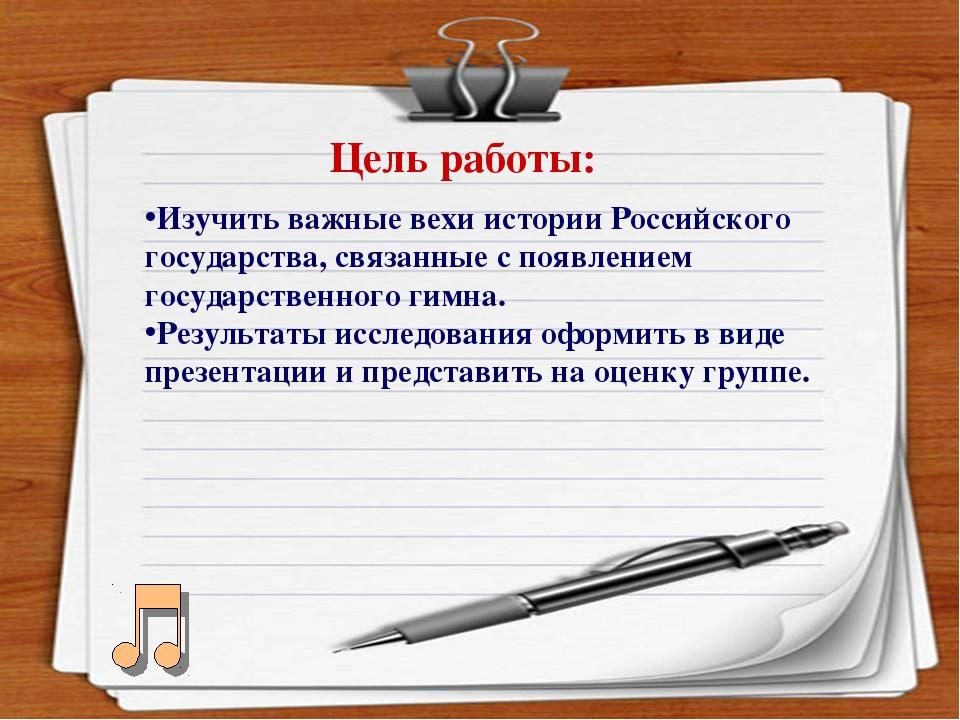 Цель работы: Изучить важные вехи истории Российского государства, связанные с...