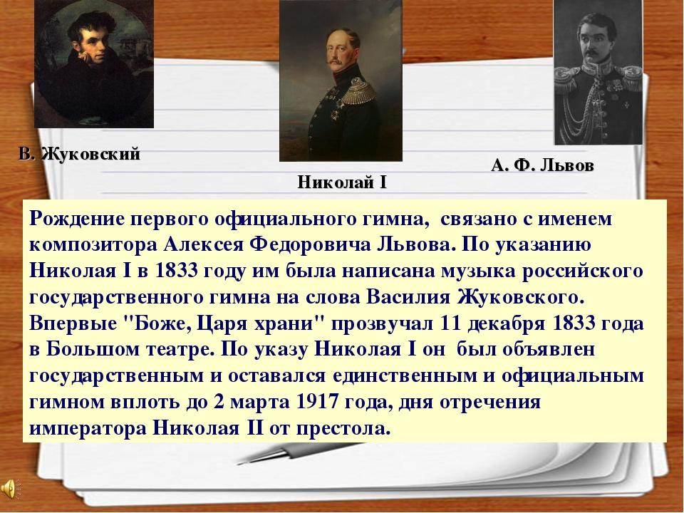 В. Жуковский Николай I А. Ф. Львов Рождение первого официального гимна, связа...