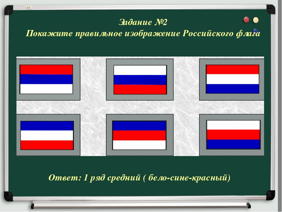 Задание №2 Покажите правильное изображение Российского флага Ответ: 1 ряд сре...