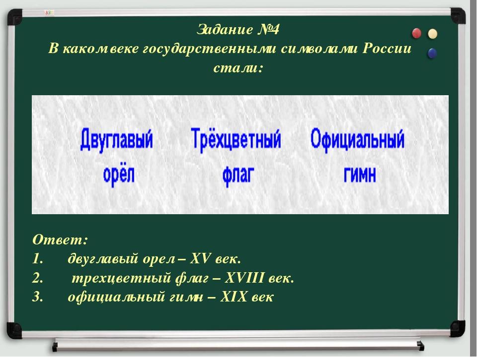 Задание №4 В каком веке государственными символами России стали: Ответ: двугл...
