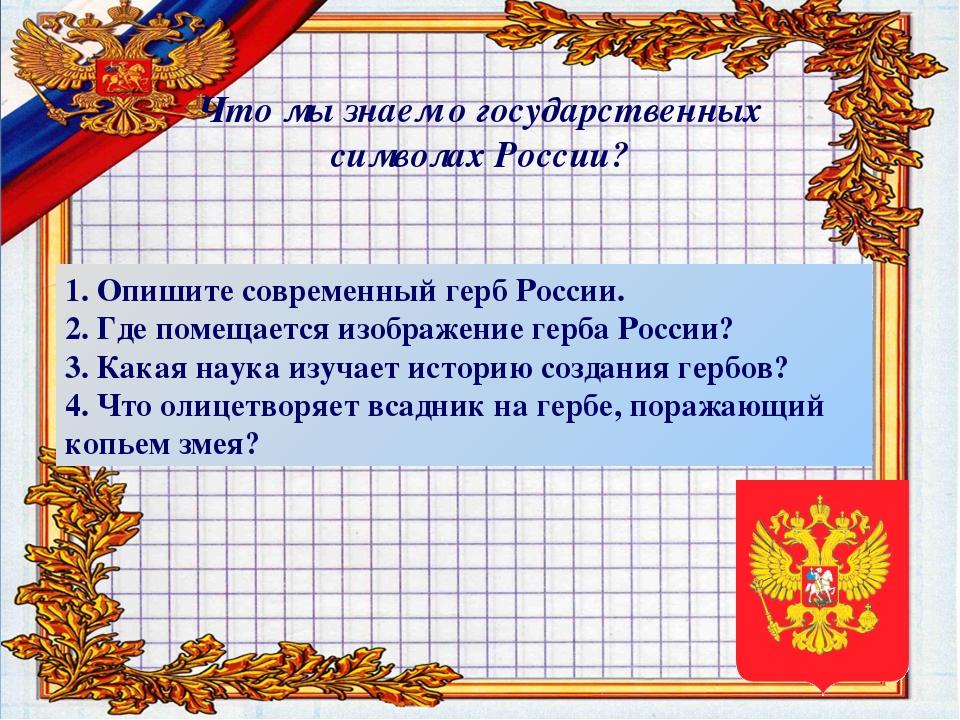 Что мы знаем о государственных символах России? 1. Опишите современный герб Р...
