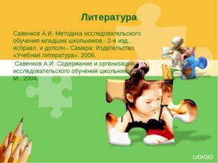 Литература Савенков А.И. Методика исследовательского обучения младших школьни