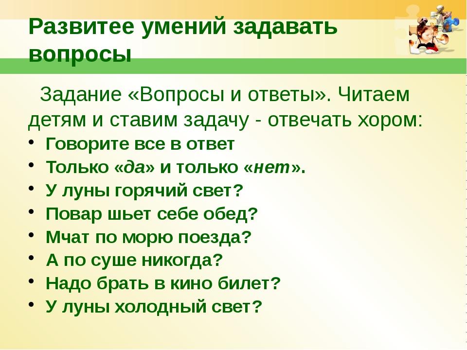 Развитее умений задавать вопросы Задание «Вопросы и ответы». Читаем детям и с...
