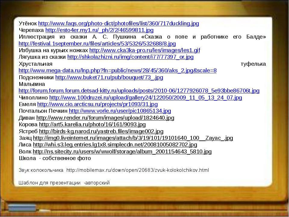 Утёнок http://www.faqs.org/photo-dict/photofiles/list/360/717duckling.jpg Чер...