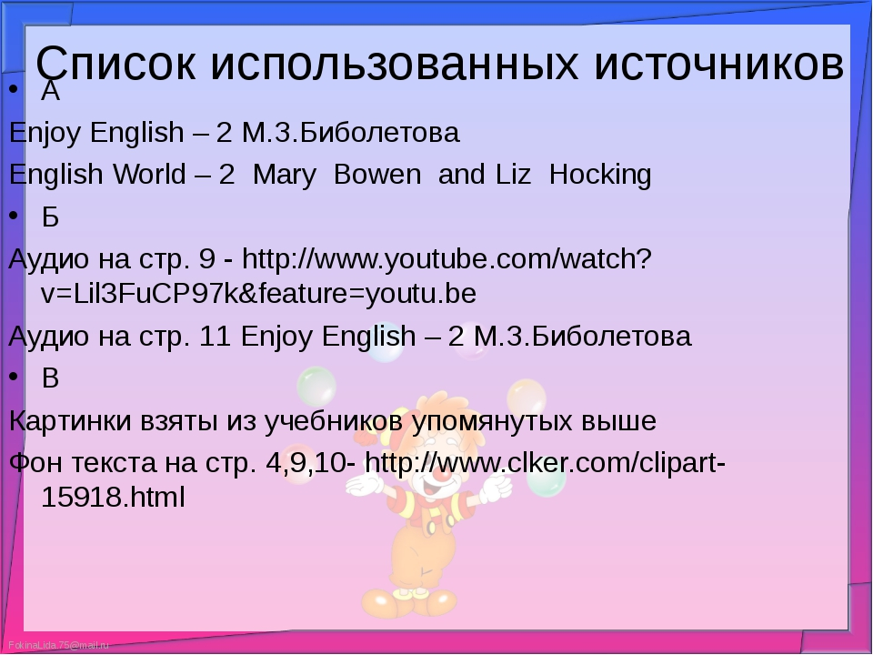 А  А  Enjoy English – 2 М.З.Биболетова English World – 2  Mary  Bowen  and...