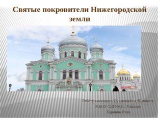 Святые покровители Нижегородской земли Работу выполнил обучающийся 9Б класса