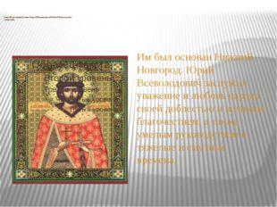 Святой благоверный князь Георгий Владимирский (Юрий Всеволодович) (1189-1238