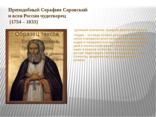 Преподобный Серафим Саровский и всея России чудотворец (1754 – 1833) Духовный
