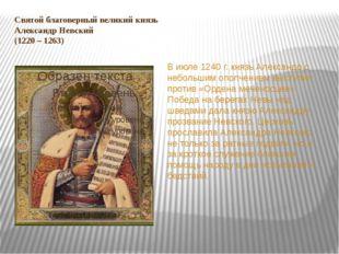 Святой благоверный великий князь Александр Невский (1220 – 1263) В июле 1240