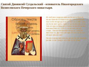 Святой Дионисий Суздальский - основатель Нижегородского Вознесенского Печерск