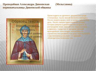 Преподобная Александра Дивеевская (Мельгунова) первоначальница Дивеевской общ