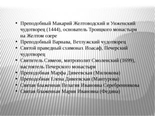 Преподобный Макарий Желтоводский и Унженский чудотворец (1444), основатель Тр