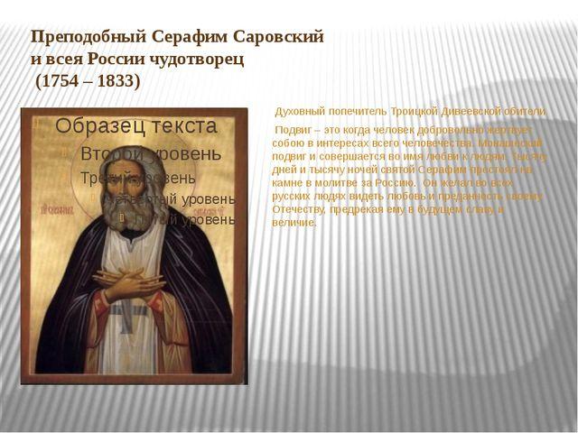 Преподобный Серафим Саровский и всея России чудотворец (1754 – 1833) Духовный...