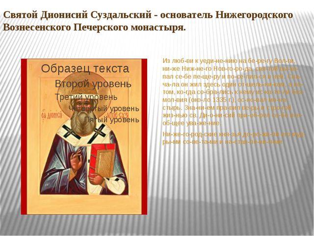 Святой Дионисий Суздальский - основатель Нижегородского Вознесенского Печерск...