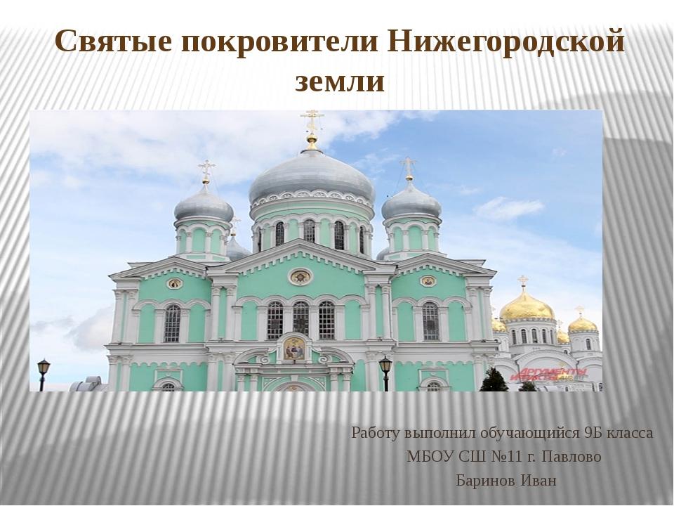 Святые покровители Нижегородской земли Работу выполнил обучающийся 9Б класса...