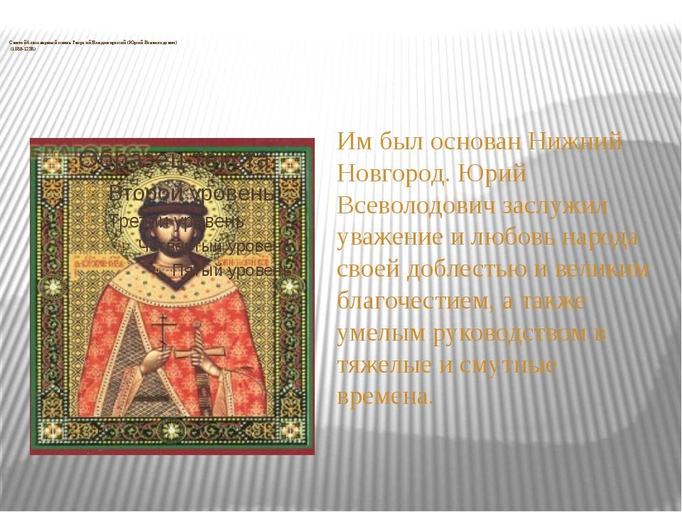 Святой благоверный князь Георгий Владимирский (Юрий Всеволодович) (1189-1238...