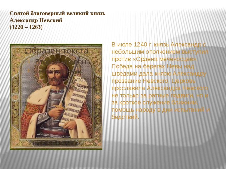 Святой благоверный великий князь Александр Невский (1220 – 1263) В июле 1240...