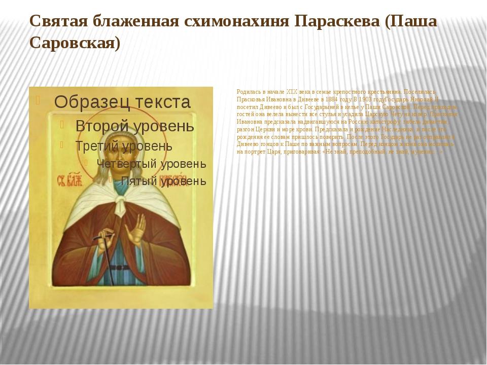 Святая блаженная схимонахиня Параскева (Паша Саровская) Родилась в начале XIX...