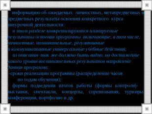 - информацию об ожидаемых личностных, метапредметных и предметных результат