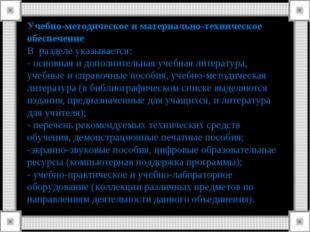 Учебно-методическое иматериально-техническое обеспечение В разделе указывае